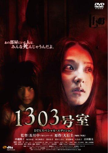 1303号室 DTSスペシャル・エディション [DVD]
