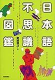 日本語不思議図鑑