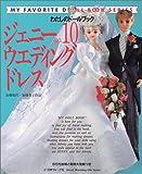 ジェニー (No.10) ウエディングドレス Heart warming life series―わたしのドールブック