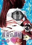 彼女の部屋R Room1 [DVD] (商品イメージ)
