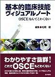 基本的臨床技能ヴィジュアルノート — OSCEなんてこわくない