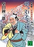 新装版 柴錬捕物帖 岡っ引どぶ〈続〉 (講談社文庫)