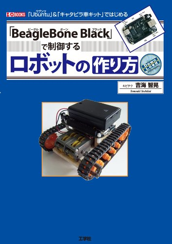 ��BeagleBone Black�פ����椹���ܥåȤκ�����Ubuntu��&�֥��㥿�ԥ�֥��åȡפǤϤ���� (I��O BOOKS)