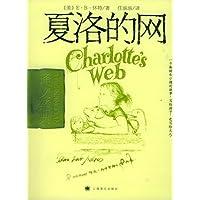 夏洛的网 - TXT电子书爱好者 - TXT全本下载