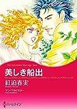 美しき船出 (ハーレクインコミックス)