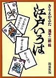 きりえかるた江戸いろは 児童版 ([かるた])(滝平 二郎)