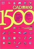 Jw_cad/AutoCADですぐ使える CAD素材1500 (エクスナレッジムック―CAD&CG選書)