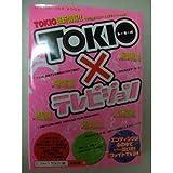 TOKIO×テレビジョン (Special fun book)