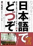 日本語でどづぞ (中経の文庫)