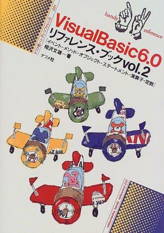 Visual Basic 6.0リファレンス・ブック