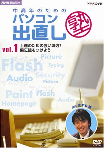 NHK趣味悠々 中高年のためのパソコン出直し塾 Vol.1 上達のための強い味方 ! 備忘録をつけよう [DVD]