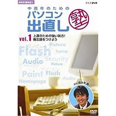 【クリックでお店のこの商品のページへ】NHK趣味悠々 中高年のためのパソコン出直し塾 Vol.1 上達のための強い味方 ! 備忘録をつけよう [DVD]
