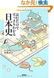 読むだけですっきりわかる日本史 (宝島社文庫) ランキングお取り寄せ