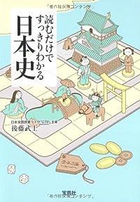 読むだけですっきりわかる日本史