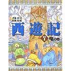 西遊記〈7〉竜の巻 (斉藤洋の西遊記シリーズ 7)