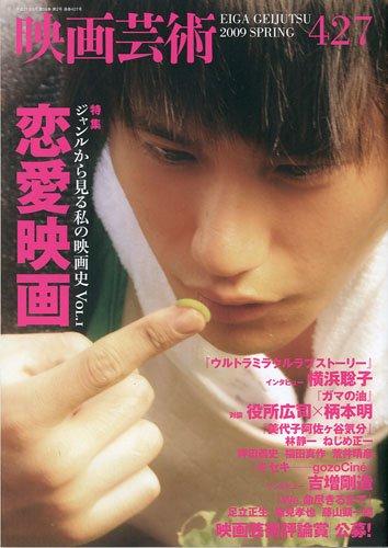 映画芸術 2009年 05月号 [雑誌]