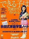 できる子は10歳までに作られる 2009年 05月号 [雑誌]