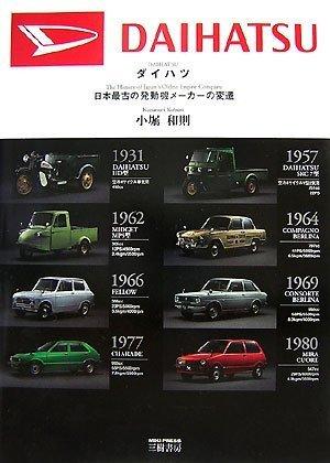 ダイハツ 日本最古の発動機メーカーの変遷