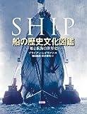 船の歴史文化図鑑