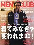 MEN'S CLUB (メンズクラブ) 2012年 11月号 [雑誌]