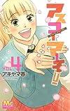 アスコーマーチ! 4 (マーガレットコミックス)