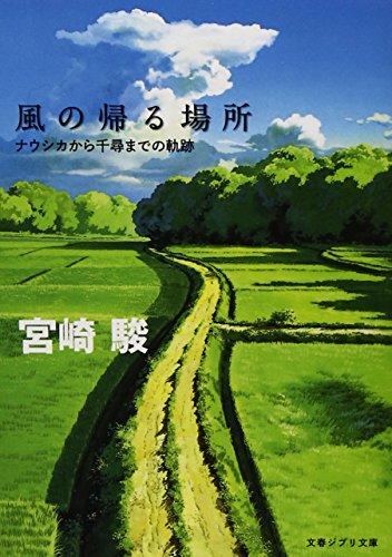 風の帰る場所 ナウシカから千尋までの軌跡 (文春ジブリ文庫)