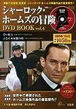 シャーロック・ホームズの冒険DVD BOOK vol.4 (DVD付) (宝島MOOK)