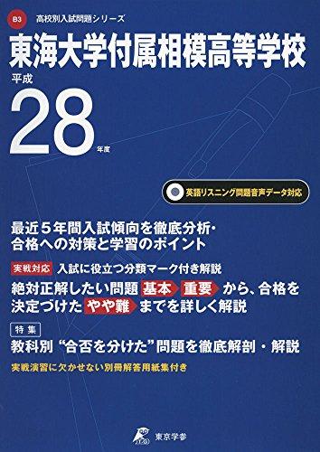 東海大学付属相模高等学校 28年度用 (高校別入試問題シリーズ)