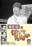 渥美清の泣いてたまるか VOL.18[DVD]