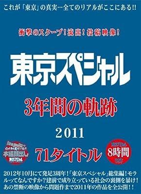衝撃のスクープ! 流出! 投稿映像!  東京スペシャル3年間の軌跡 2011 71タイトル 8時間 東京スペシャル [DVD]