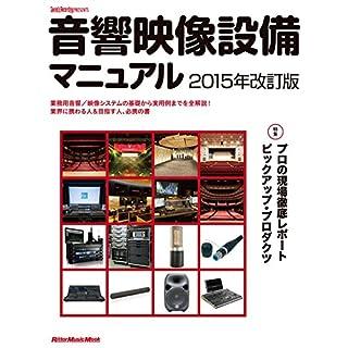音響映像設備マニュアル 2015年改訂版