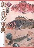 図説魚と貝の事典