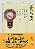 「常識」の研究 (山本七平ライブラリー)