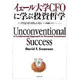 イェール大学CFOに学ぶ投資哲学