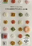 Clover ミニブック 花あみルームミニで作る 小さなお花のアクセサリーと小物 71-398