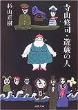 寺山修司・遊戯の人 (河出文庫)