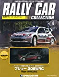 ラリーカーコレクション 8号 (プジョー206WRC(2002)) [分冊百科] (モデル付)