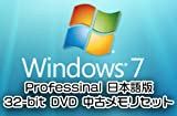 Windows7 Professional 32-bit 日本語版OEM 中古メモリセット