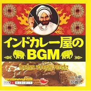 インドカレー屋のBGM