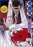 犬夜叉 参の章 6 [DVD]