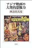 アジア映画の大衆的想像力