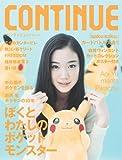 コンティニュー (Vol.31)