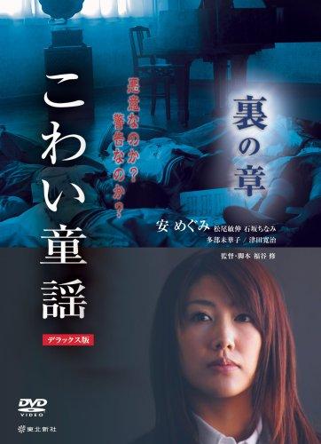 こわい童謡 裏の章 デラックス版 [DVD]