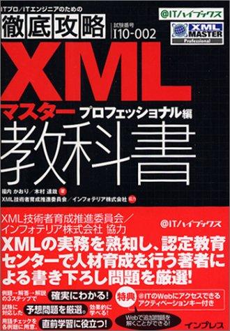 徹底攻略XMLマスター教科書