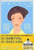 青鳥(チンニャオ) (光文社文庫)