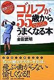 ゴルフが55歳からぐんぐんうまくなる本