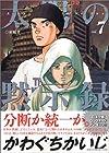 太陽の黙示録 第7巻 2004年12月24日発売