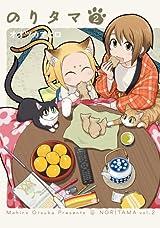 女の子とネコマタの癒し系コメディ「のりタマ」最終2巻