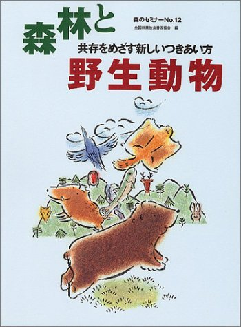 Wildlife and forests - new approaches to seeking to co-exist (seminar Forest (No.12)) (2006) ISBN: 4881381113 [Japanese Import] PDF
