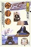 会津藩―九代二二五年にわたり徳川幕府を一途に支えた、会津藩。その精神性ゆえ悲劇に突き進む。 (シリーズ藩物語)